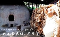 大登り窯で焼く陶芸手ひねり狸作り体験ペアチケット