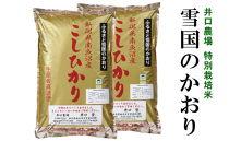 【令和元年産新米】南魚沼産コシヒカリ「雪国のかおり」10kg