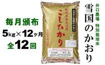 【頒布会】南魚沼産コシヒカリ「雪国のかおり」5kg毎月頒布(1年間全12回)