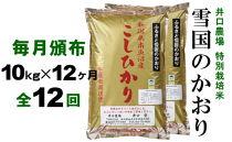 【頒布会】南魚沼産コシヒカリ「雪国のかおり」10kg毎月頒布(1年間 全12回)