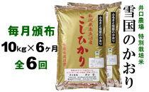 【頒布会】南魚沼産コシヒカリ「雪国のかおり」10kg毎月頒布(6ヶ月 全6回)