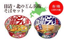 日清 北のどん兵衛 そばセット<天ぷら・きつね>各1箱・合計2箱