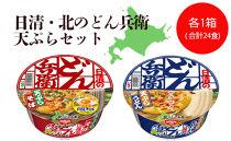 日清 北のどん兵衛 天ぷらセット<うどん・そば>各1箱・合計2箱