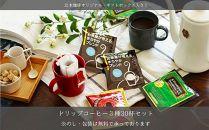 【ポイント交換専用】【各種のし・包装対応】ドリップコーヒー3種詰め合わせ30杯セット【お中元・御中元】