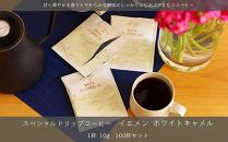 【ポイント交換専用】スペシャルドリップコーヒー1杯10g使用ホワイトキャメル100杯分[モカマタリ 原産国:イエメン]