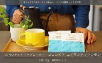 【ポイント交換専用】100%エメラルドマウンテン1杯10g入 100杯分挽きたて充填の新鮮ドリップコーヒー