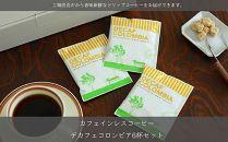 【ヤマト運輸ネコポスでのお届け】 デカフェコロンビア6杯分カフェインレスドリップコーヒー