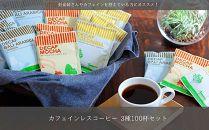 カフェインレスドリップコーヒー3種100杯詰め合わせデカフェ