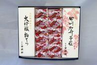 【金精軒の和菓子】大吟醸粕てら・甲州加寿亭羅・信玄餅12個のセット