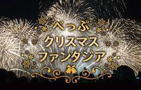 【限定7席】べっぷクリスマスファンタジア2019(12/21観覧席)見上げてごらん夜空の花火席