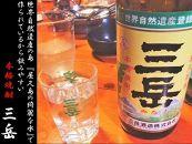三岳1.8L6本セット(段ボール箱)