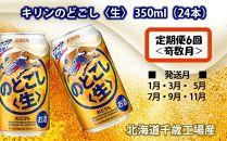 【定期便6回・奇数月】キリンのどごし<生>350ml(24本)北海道千歳工場