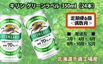 【定期便6回・偶数月】キリン淡麗グリーン350ml(24本)北海道千歳工場