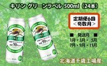 【定期便6回・奇数月】キリン淡麗グリーン500ml(24本)北海道千歳工場