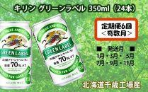 【定期便6回・奇数月】キリン淡麗グリーン350ml(24本)北海道千歳工場