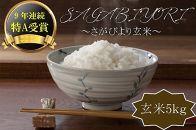 【R1年収穫米】佐賀県産『さがびより(玄米5kg)』