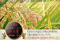 【ポイント交換専用】【R1年収穫米】佐賀県産『さがびより(玄米5kg)』