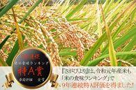 【ポイント交換専用】【R1年収穫米】佐賀県産『さがびより(玄米30kg)』