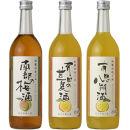 ■和歌のめぐみ酒【B】セット(A002)720ml瓶3種(有田の八朔酒/南部の梅酒/有田の甘夏酒)世界一統