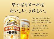 キリン神戸工場産一番搾り生ビール 1ケース