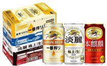 キリン神戸工場産キリン飲み比べセット(一番搾り・淡麗極上生・本麒麟)
