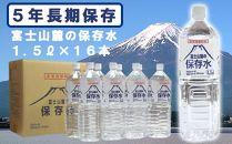 富士山麓の保存水1.5L×16本