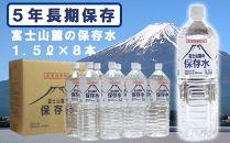 富士山麓の保存水1.5L×8本