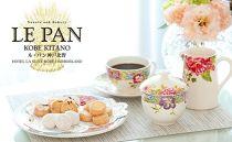 「ル・パン神戸北野」コフレティルワールA(パウンドケーキ2種、焼菓子3種)