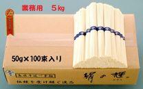 島原手延素麺 絹の輝/徳用<5kg詰め>