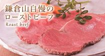 【SRB-30】ローストビーフの店鎌倉山黒毛和牛サーロインローストビーフ850g