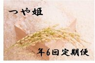 【2020年先行受付】中山町産美味しいお米!年6回定期便「つや姫」合計60Kg