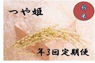 【2020年度産先行受付】中山町産美味しいお米厳選!「つや姫」新米のみ合計30Kg