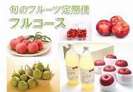 【2020年度産先行受付】果物の郷中山町産「旬のフルーツ定期便フルコース」