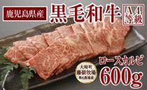 黒毛和牛(A4等級)ロースカルビ焼肉600g