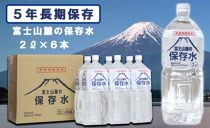 富士山麓の保存水2L×6本
