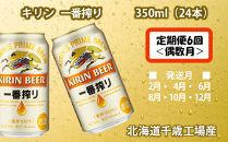 【ビール定期便6回・偶数月】キリン一番搾り350ml(24本)北海道千歳工場