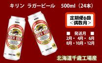 【ビール定期便6回・偶数月】キリンラガー500ml(24本)北海道千歳工場