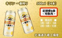 【ビール定期便6回・奇数月】キリン一番搾り500ml(24本)北海道千歳工場