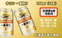 【ビール定期便6回・奇数月】キリン一番搾り350ml(24本)北海道千歳工場