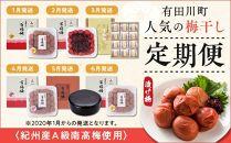 【定期便】有田川町人気の梅干し(毎月届け)