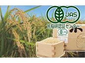 滋賀県産JASオーガニック コシヒカリ 玄米10kg