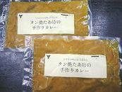 【タン焼たあ坊】の手作り牛タンカレー(小)