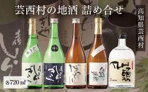 芸西村の地酒詰め合せ