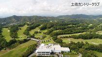 【芸西村】JTBふるぽWEB旅行クーポン(30,000円分)