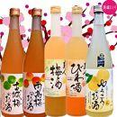 長崎特産梅酒・フルーツ酒のみくらべ/南高梅酒・古城梅酒ゆうこうのお酒美人びわ酒 美人梅酒720ml・500ml ふるさと納税