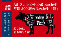 おやま和牛A5ランク 一頭分 約260Kg(約1000人前)
