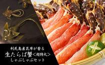 利尻島産昆布が香る☆生たらば蟹しゃぶしゃぶ超特大セット☆
