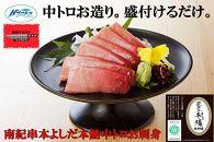 包丁いらず本鮪中トロ240g(4~5人前)南紀串本よしだ