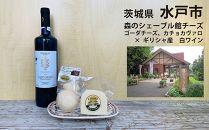 ◆森のシェーブル館チーズ2種類とギリシャサントリーニ島白ワインのセット