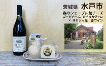 ◆森のシェーブル館チーズ2種類とギリシャ北部産赤ワインのセット